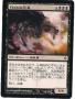 rumors:mirrodin-pure-new-phyrexia:chancellor-of-the-dross.png